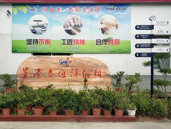 星港涂料企业文化